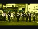 【新耳袋】ファイル05 塞がれたトンネル【殴り込み】 thumbnail