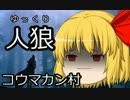 【ニコニコ動画】ゆっくり人狼 コウマカン村 4日目を解析してみた