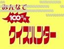 みんなで 100万円クイズハンター-120812(司会:orions2525さん)