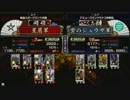 戦国大戦 頂上対決 2012/8/13 星屑軍 VS 雲のジュウザ軍 thumbnail