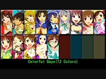 アイドルマスター】Colorful Day...