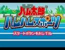 【TAS】とっとこハム太郎 ハムハムスポーツ おまけ thumbnail