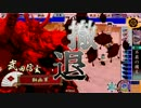 【戦国大戦】4枚風林火山vs魔境剛槍烈破【正1C】 thumbnail
