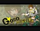 【ボーダーブレイク】GOROの出撃日誌 310日目【S1】