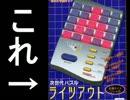 【ニコニコ動画】【遊べます】懐かしのあのゲームをニワン語で作ってみたを解析してみた