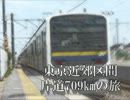 【ニコニコ動画】【130円】東京近郊区間 130円で709kmの旅 その2【大回り乗車】を解析してみた