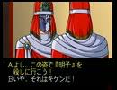 続・犯人視点の金田一少年の事件簿【実況】part8 thumbnail