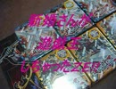 新婚さんが遊戯王しちゃったZE!! Part.37  Collectible Tin2012