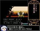 FC版女神転生2RTA 5時間22分22秒 Part1/9 thumbnail
