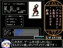 FC版女神転生2RTA 5時間22分22秒 Part2/9