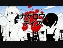【カゲロウデイズ】音痴な僕でもmixの力で歌い手になる【ミート源五郎】 thumbnail