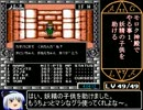 FC版女神転生2RTA 5時間22分22秒 Part7/9