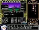 FC版女神転生2RTA 5時間22分22秒 Part8/9
