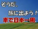 【ニコニコ動画】【日本100名城】そうだ、旅に出よう!車で日本一周〖準備編〗 を解析してみた