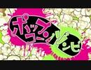 【*UTAU】ポップコーンゾンビ【オリジナル*】