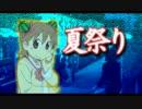 日常の夏祭り thumbnail
