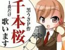 【調声晒し大会】千本桜 一番だけ【駒音ク