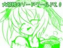 大妖精のソードワールド2.0【18-12】