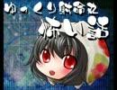 【ゆっくり】怖い話20【射命丸】 thumbnail