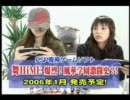 舞-乙HiME アリカ&ニナの乙女ちっくTV 第12回
