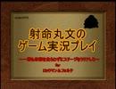【ゆっくり実況】射命丸文のノーダメージロックマン実況 thumbnail