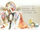 【オリジナル】透明お城のうさぎの王様【松田っぽいよ】