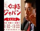 2012.8.17(金) くにまるジャパン 佐藤優 <完全版>