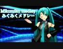 【第9回MMD杯本選】Mikumiku medley【らぶ式】