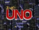 【実況】UNOをテレビゲームでやったらカオスだった【単発?】