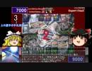 【ゆっくり実況単発祭】遊戯王 世界大会2012 トーナメント1回戦第一試合 thumbnail