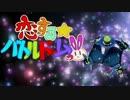 恋する☆バトルドームっ!!【音のみ】