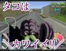 【音MAD】タコスモスピード