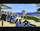 マイクラでゴルフやったらなにこれカオスwww【実況】_01 thumbnail