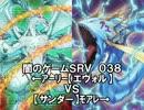 【遊戯王】駿河のどこかで闇のゲームしてみたSRV 038 thumbnail