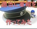 【コスプレ】適当に軍帽を作ってみた【作り方・解説】