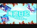 【海遊記(5号機)】海遊日記~4日目~【パチスロ】 thumbnail