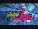 【第9回MMD杯本選】 夢操作 P.M.P.1 【 プラレス3四郎】 thumbnail