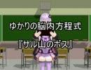 【第9回MMD杯本選】ゆかりの脳内方程式『サル山のボス』 thumbnail