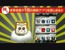 【世界の神アプリ】 人気アプリを無料でお得にゲット! -iPhone App-