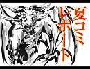【レポート】 コミックマーケット82