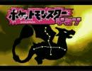 【改造ポケモン】ポケットモンスターデネブを実況! Part3