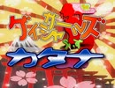 【東方卓遊戯】GGwK 予告&参加希望キャラ募集