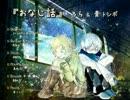 【オリジナルPV】 『 おなじ話 』 【ver.ろら×青トンボ】