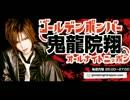 鬼龍院翔のオールナイトニッポン 8/20 thumbnail