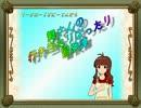 【ニコニコ動画】【卓m@s】舞さんの行き当たりばったり冒険譚 15-1【SW2.0】を解析してみた