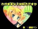 【ニコカラ】わがままな子は好きですか【o