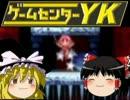 【ゲームセンターYKゆっくり課長の挑戦】LA-MULANAに挑戦 Part25 thumbnail