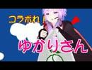 【結月ゆかりオリジナル曲】コラボれ!ゆかりさん【MMD-PV】