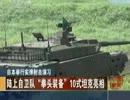 【中国】日米合同軍事演習と陸自の総合火力演習【報道】