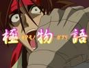 【手描キワミ】二極ディスコ フルver【白金ディスコ】 thumbnail